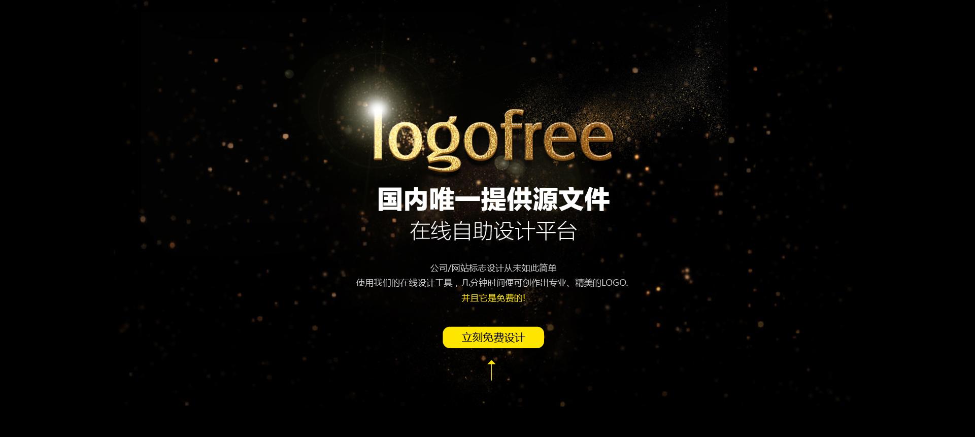 在线标志设计、商标设计,首选logofree!