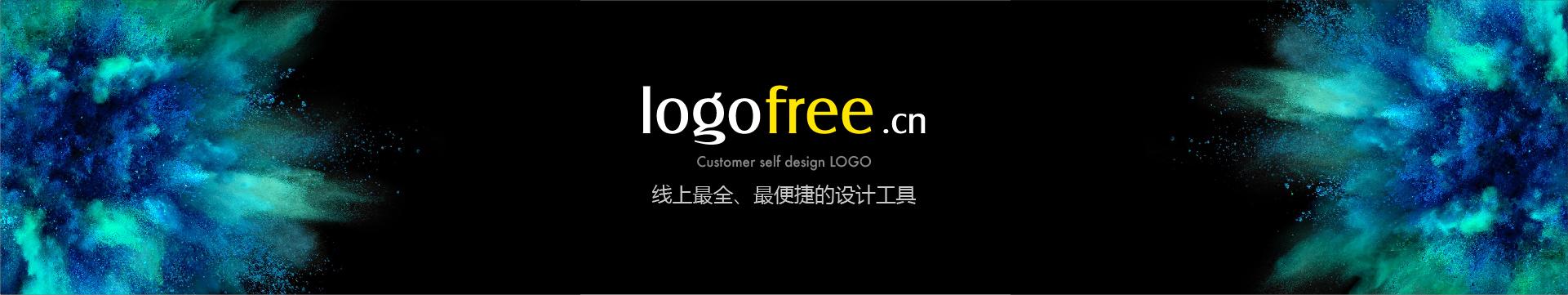 logofree,线上最全、最便捷的标志设计、商标设计工具。最好的logo设计在线生成器。