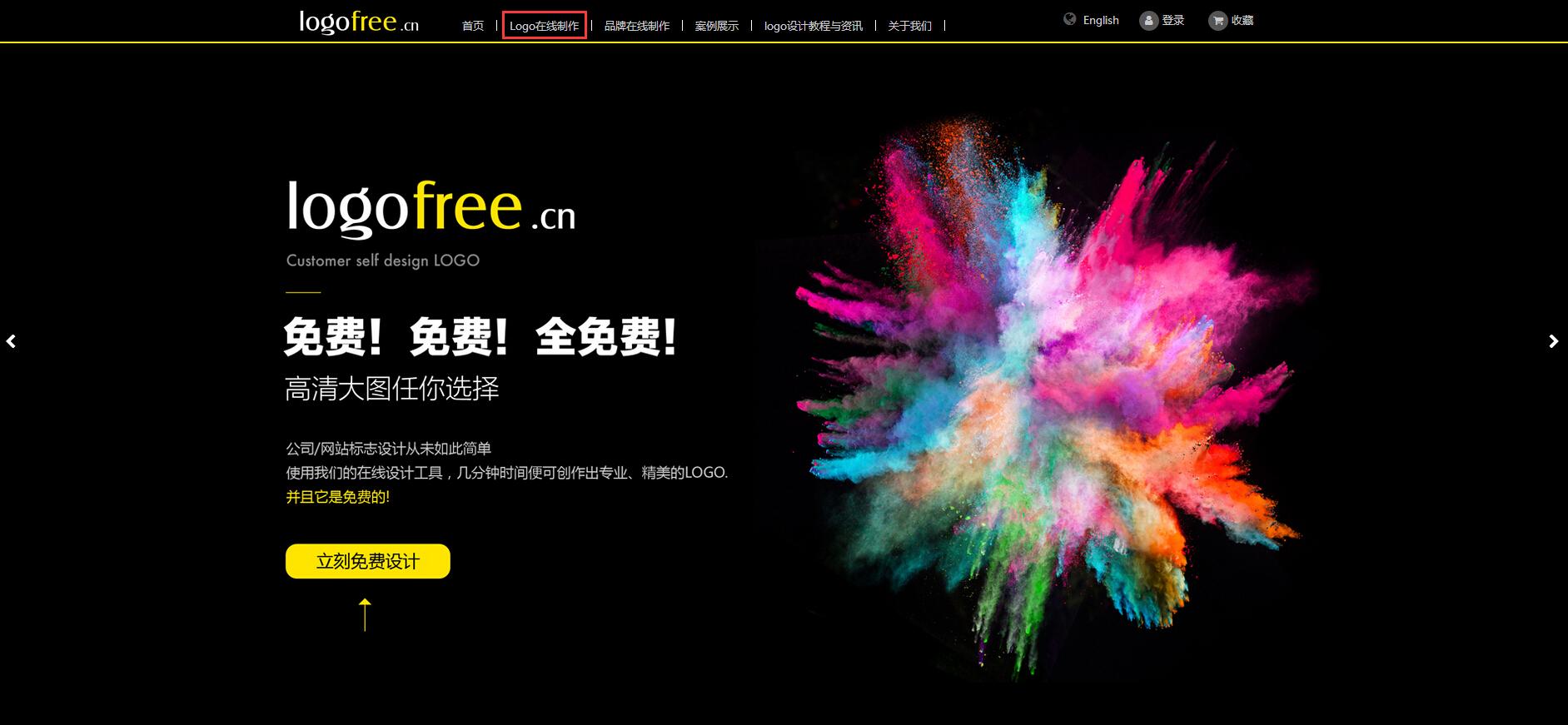 logo在线制作http://www.logofree.cn