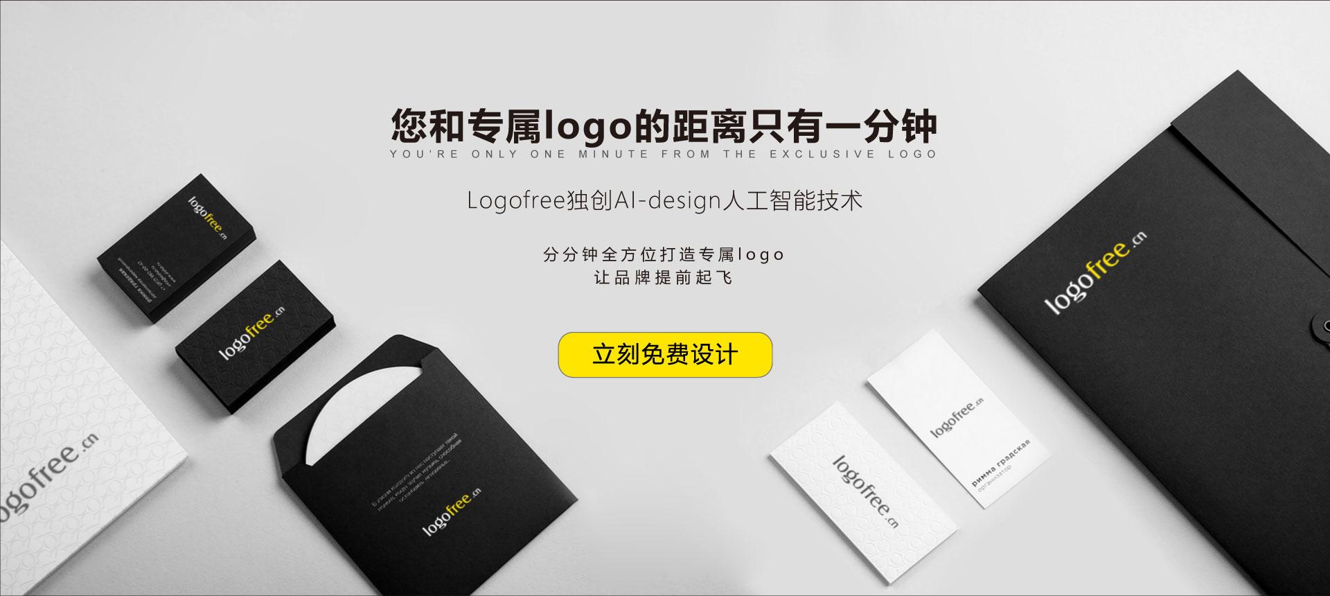 logofree,logo在线制作工具