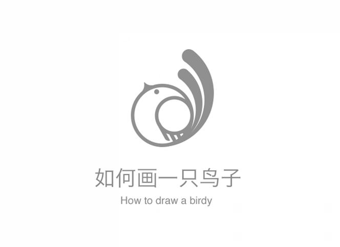 如何画一只鸟作为公司LOGO