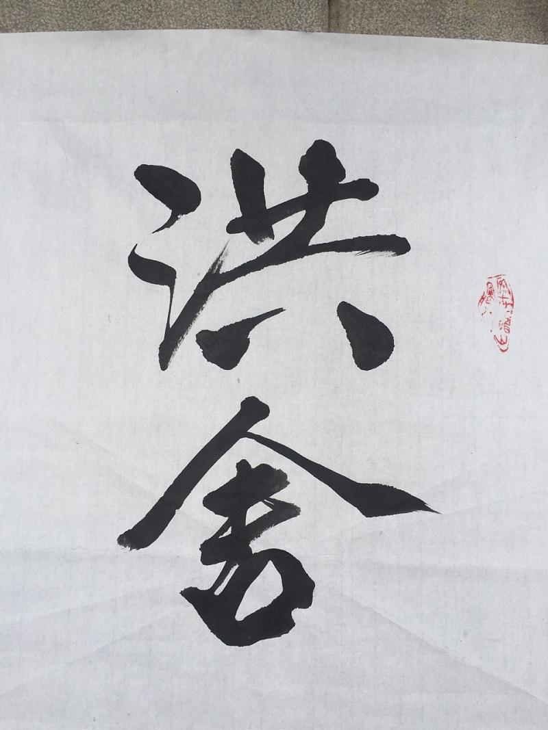 中国风:洪舍