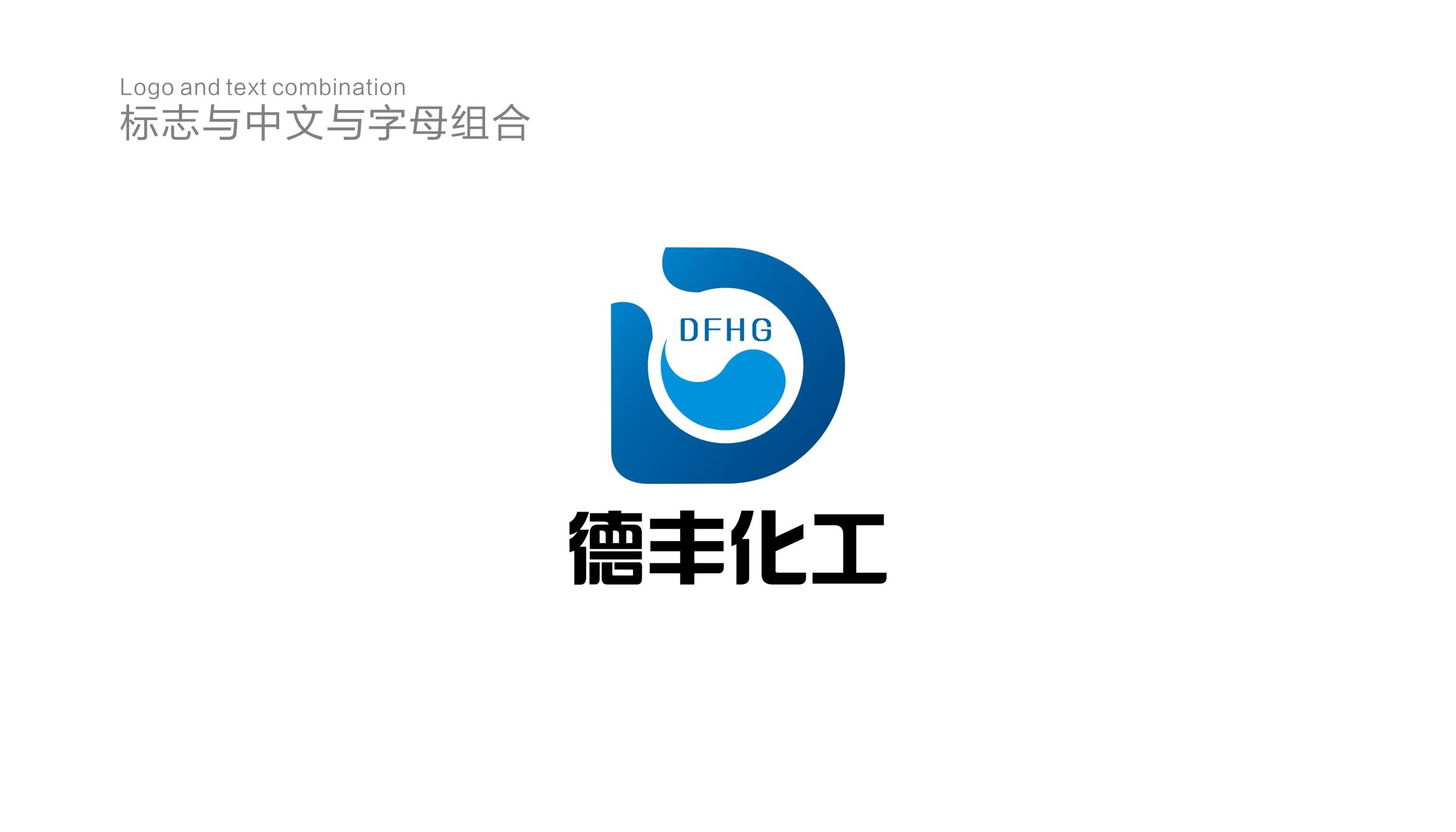标志与中文写字母组合