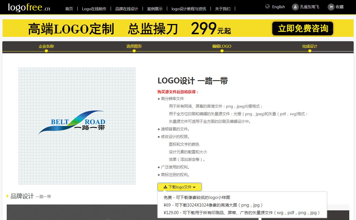 下载logo图标