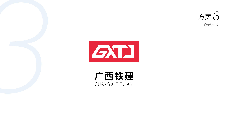 广西铁建LOGO设计方案三