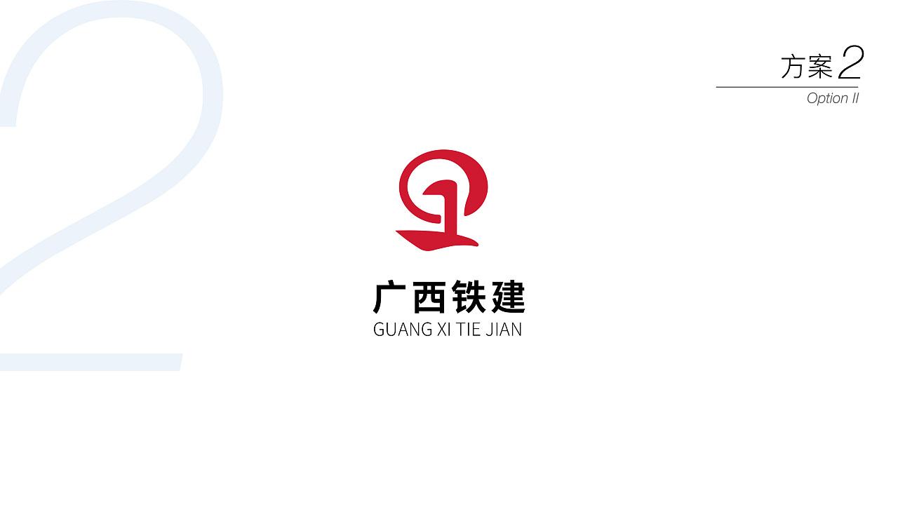 广西铁建LOGO设计方案二