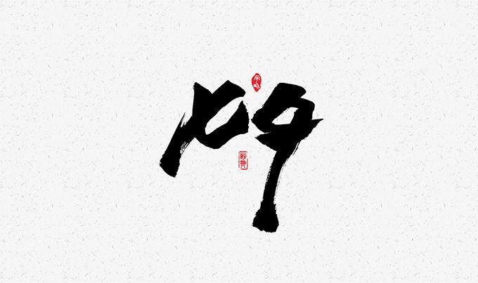 七夕情人节LOGO