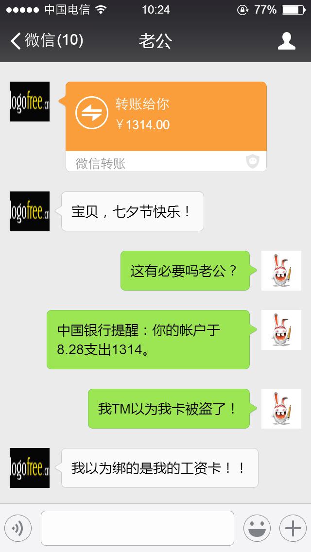 七夕情人节LOGO图片