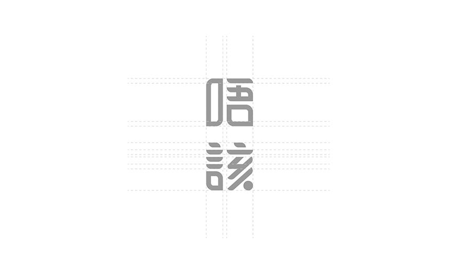 唔该LOGO字体设计