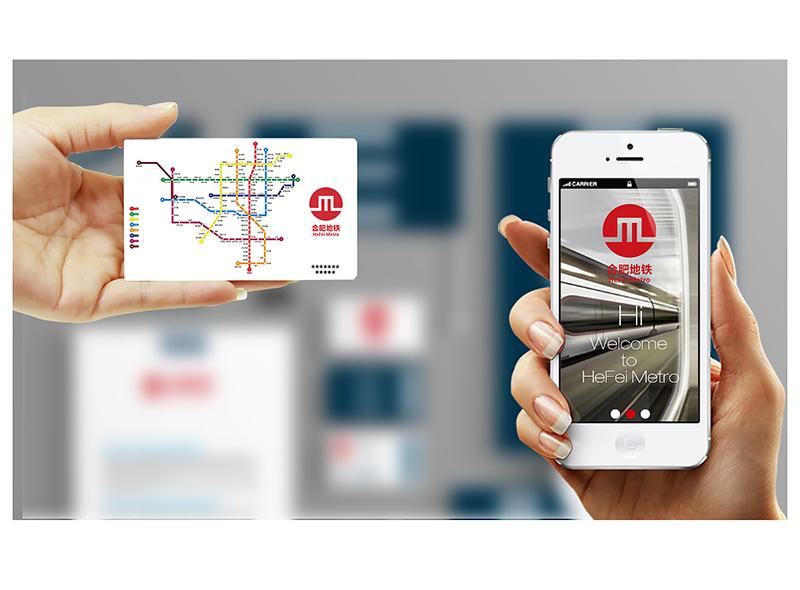 合肥地铁移动端界面及公交卡