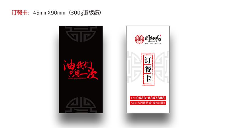 川俞竹苑订餐卡设计