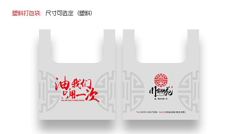 川俞竹苑塑料打包袋设计