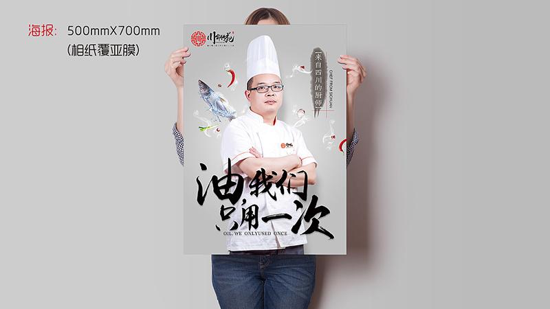 川俞竹苑海报设计
