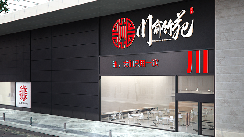 川菜馆门面设计