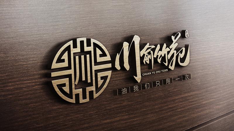 """文字部分以特殊毛笔字体变形而来,不易被抄袭模仿,搭配""""川菜""""印章图片"""