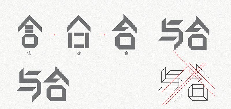 与合LOGO字体设计