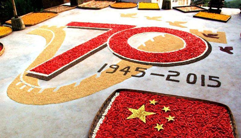 抗战70周年标志