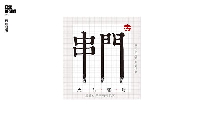 串门火锅店LOGO标准制图