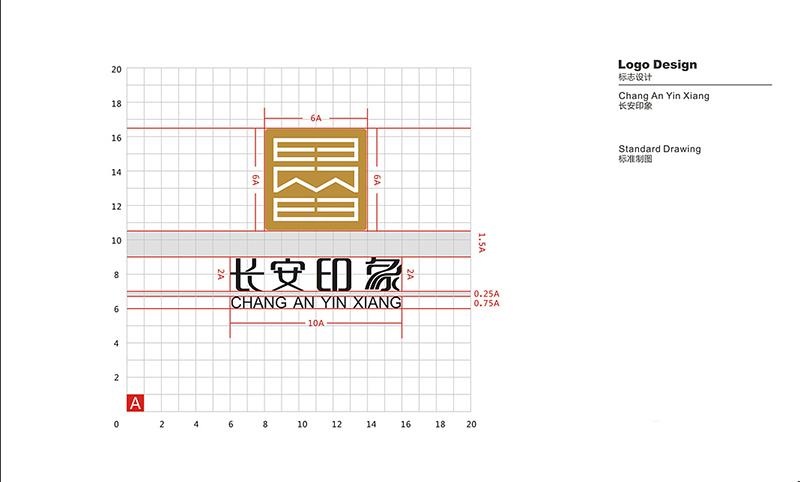 长安印象LOGO设计方案二