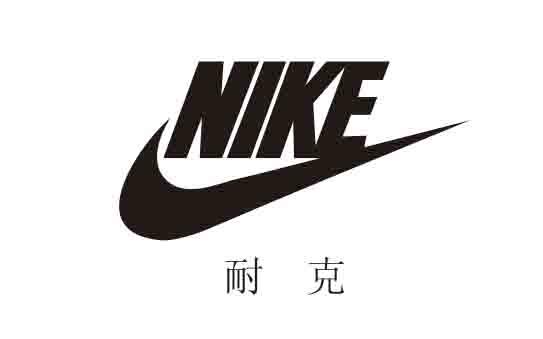 nike标志