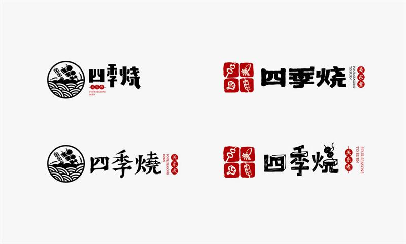 """标志设计 字体设计手稿 标志设计说明  1,标志从""""四季烧""""品牌属性图片"""