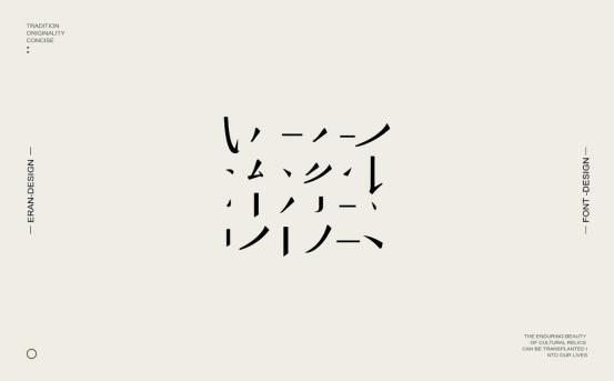 字形整体外观仿制四方刻章形式,字体吸收传统书法朴实的风格,以此为