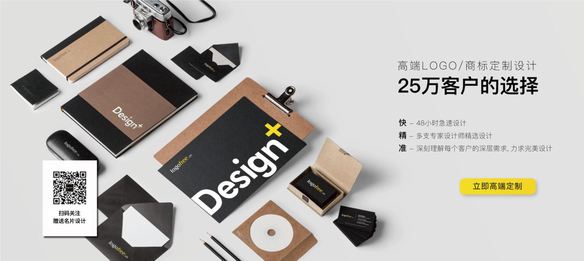 企业logo专业定制,百万客户选择logofree!